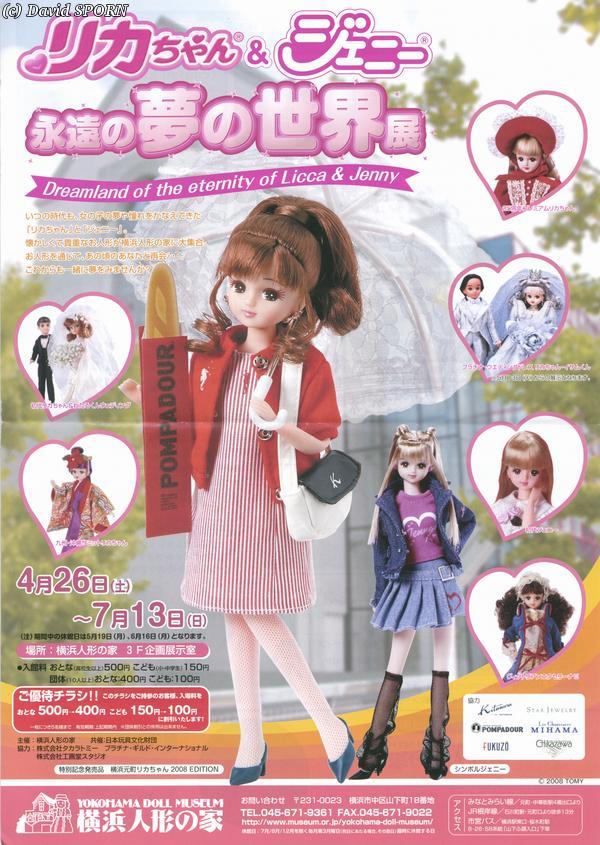 Musée de la poupée de Yokohama 20080414_yokohama_doll_museum_13